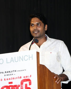 Gundu Movie Audio Launch Photos | Picture 1700816