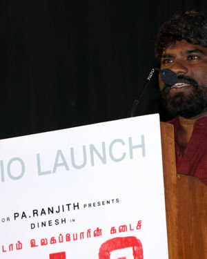 Gundu Movie Audio Launch Photos | Picture 1700817