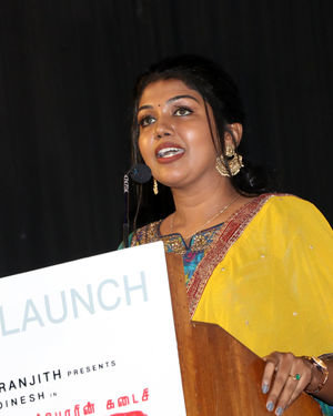 Gundu Movie Audio Launch Photos | Picture 1700824